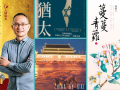 New Chinese Book Covers July